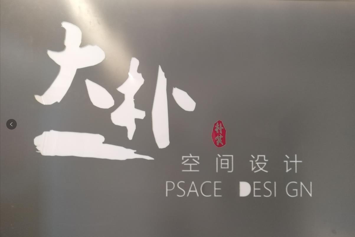 沧州大朴装饰有限公司